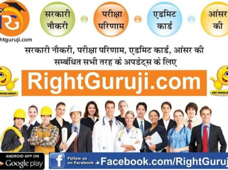 Right Guruji